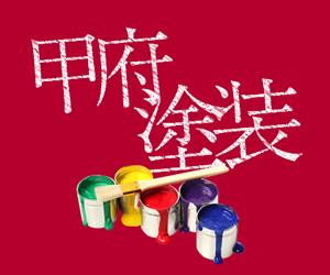 甲府塗装.com